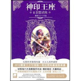 圣盟试炼-神印王座-II唐家三少山东画报出版社9787547405710