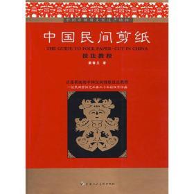 中国民间剪纸技法教程