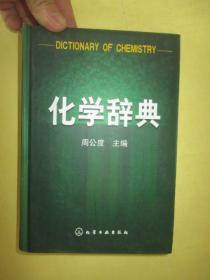 化学辞典    (大32开,硬精装)