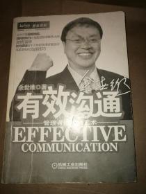 余世维有效沟通