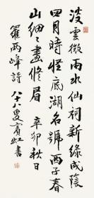 微喷书画 黄宾虹 行书罗两峰诗 30x63厘米
