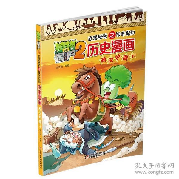 植物大战僵尸2武器秘密之神奇探知历史漫画:两汉时期(上)