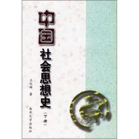 中国社会思想史(下册)