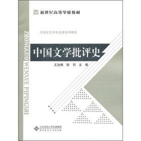 二手正版 中国文学批评史 王汝梅 张羽 北京师范大学出版社9787303122110