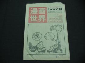 漫画世界(1992-9)总第158期