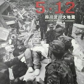 5.12四川汶川大地震