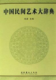 中国民间艺术大辞典 9787503929618