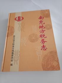 南充地方税务志(16开精装 500册)见图 包邮
