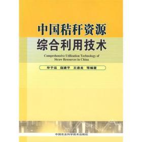 中国秸秆资源综合利用技术