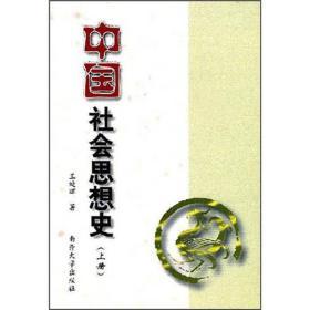 中国社会思想史。上