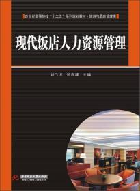 """现代饭店人力资源管理/21世纪高等院校""""十二五""""系列规划教材·旅游与酒店管理类"""