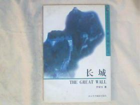 长城(北京览胜丛书) 作者罗哲文钤印敬赠本