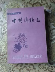 中国谚语选