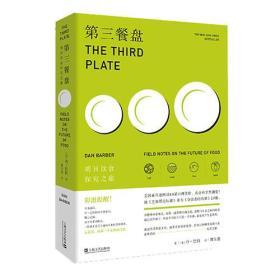 第三餐盘:明日饮食探究之旅