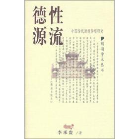 鹅湖学术丛书·德性源流——中国传统道德转型研究