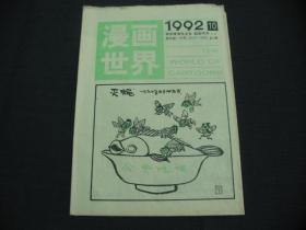 漫画世界(1992-10)总第159期
