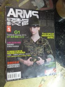 军事装备ARMS2013.5