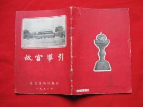 故宫导引1958年