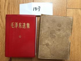 《毛泽东选集》(64开本自编1817号94品相硬壳外装68年12月四川1次印刷有读者签名印章阅读划线)