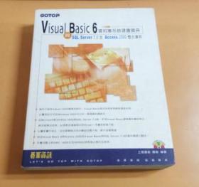 Visual Basic 6 资料库系统建置宝典 SQL Server 7.0 及  Access 2000整合运用(没光碟)