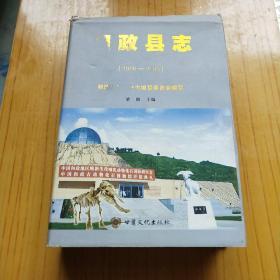 和政县志【1986-2005】.包邮