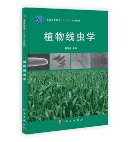 """普通高等教育""""十二五""""规划教材:植物线虫学"""