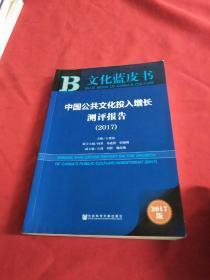 中国公共文化投入增长测评报告(2017)