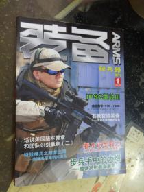 装备ARMS(轻兵器增刊 )2009.1
