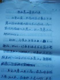 邓文兴手稿;游西塞山赏古代诗