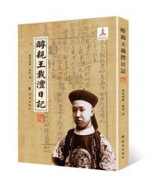 醇亲王载沣日记