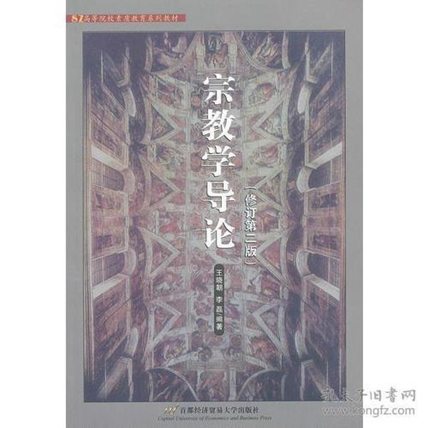 宗教学导论(修订第二版)
