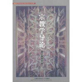 二手正版宗教学导论王晓朝首都经济贸易大学出版社9787563812639