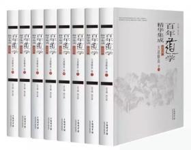 百年道学精华集成 第四辑 大道修真  (16开精装 全八卷)
