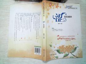 涩,霓裳盛唐 新概念最人气小说文集 卷三