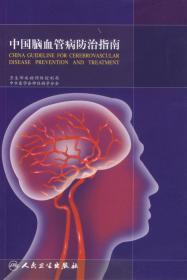 中国脑血管病防治指南