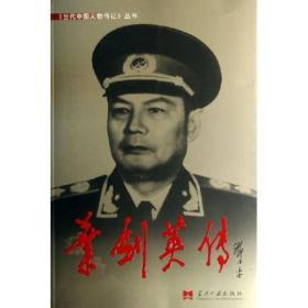 叶剑英传(精)/当代中国人物传记丛书