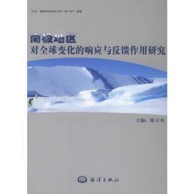 南极地区对全球变化的响应与反馈作用研究
