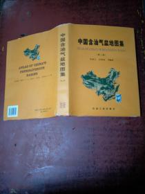 中国含油气盆地图集    第二版 原版库存