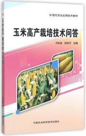 玉米高产栽培技术问答