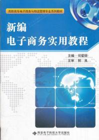 高职高专电子商务与物流管理专业系列教材:新编电子商务实用教程