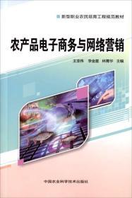 农产品电子商务与网络营销