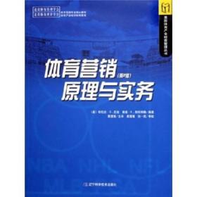体育营销原理与实务(第2版)
