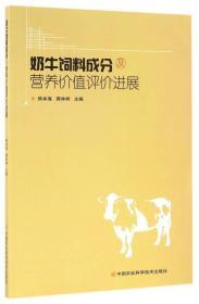 奶牛饲料成分及营养价值评价进展