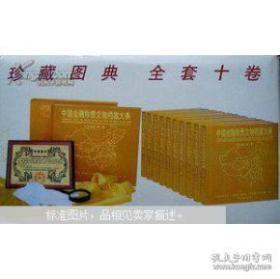 中国金融珍贵文物档案大典 全十卷