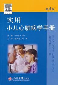 实用小儿心脏病学手册(第4版)