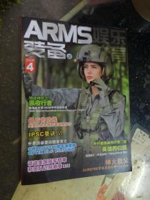 装备ARMS 2009.4