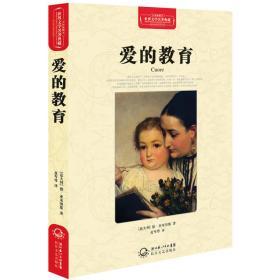世界文学名著典藏:爱的教育(精装)