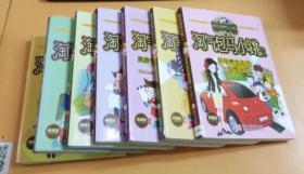 淘气包马小跳系列丛书2013年版(彩图版)(8本合售)
