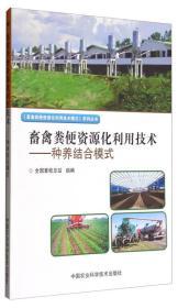 《畜禽粪便资源化利用技术模式》系列丛书 畜禽粪便资源化利用技术:种养结合模式
