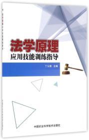 法学原理应用技能训练指导